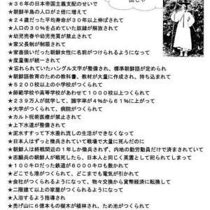 朝鮮に恐ろしいことをした国、日本