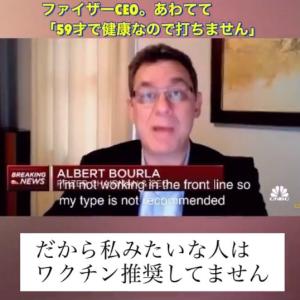 コロナ・ワクチンへの警鐘5 NHK社員の接種率