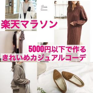 【楽天マラソン】5000円以下!気になるトレンドアイテム・良かったアイテム
