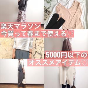 【楽天マラソン】今買って春まで使える♡5000円以下のオススメ品