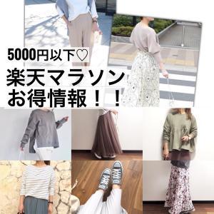 【楽天マラソンお得情報】春も使える♡5000円以下おすすめアイテム