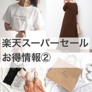 【楽天スーパーセール②】お得情報 / 新作夏verのワンピースも発売スタート!