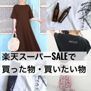 楽天スーパーセール購入品と買いたい物/Myu新作9点が40%オフ