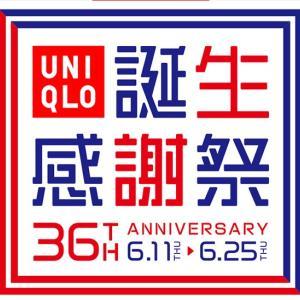【UNIQLO大感謝祭】着ている方が快適!一推しなインナーが限定価格に / 楽天再入荷情報