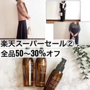 【楽天スーパーセールお得情報②】全品50〜30%オフクーポン