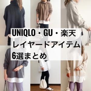 【GU.UNIQLO.楽天比較】旬コーデにも!体型カバーにも◎レイヤードアイテム6選まとめ