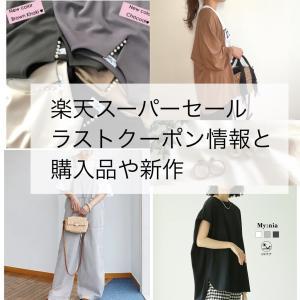 【楽天スーパーセール】ラストダッシュクーポンと購入品や気になる新作!