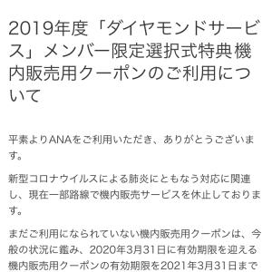 ANA機内クーポン期限1年延長 しまった!
