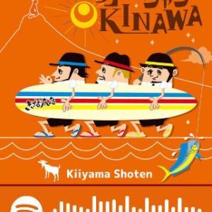沖縄へひとっ飛びなバンド きいやま商店