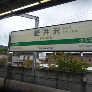 千住博美術館 日帰り軽井沢20210916