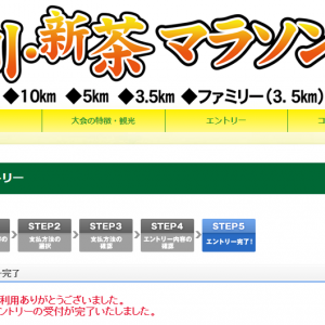 【宣伝】掛川新茶マラソンエントリー開始&「掛川ファイター」のワードがなんと大会公認!?