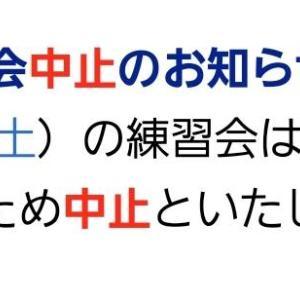 【残念】1/18の印旛練は中止・・・(T_T)