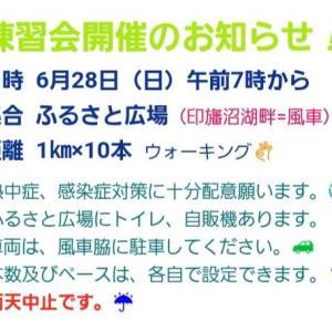 6/28印旛練(インターバル)のお知らせ♪