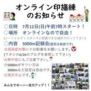オンライン印旛練!5000m記録会エントリー開始!