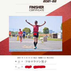 トライアルマラソン速報!