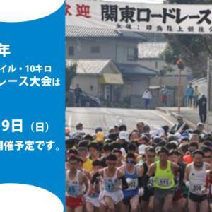 通勤ラン&関東ロードレース招集命令!?
