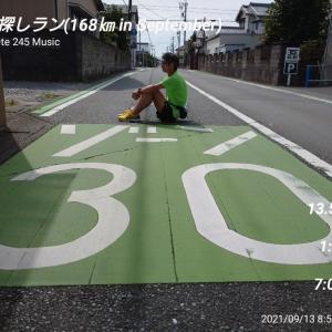 【コラボ企画】たいかなグリーン!緑探しラン♪