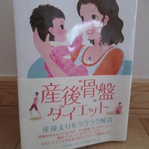 3人目産後ダイエットで実践している「産後骨盤ダイエット」の著者「山田光俊」さんってどんな人?