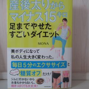 購入品口コミ*「産後太りからマイナス15キロ足までやせたすごいダイエット」の感想!