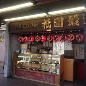 180(京都)祇園 志んこ
