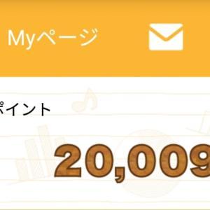 誰でも空いた時間で!!2万円分貯まりました