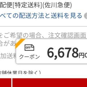 急ぎ!6678円OFF!→美白ジェル1000円