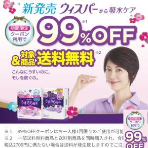 ウィスパー99%off★11円をポイント払い