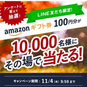 【LINE懸賞】ダイドードリンコでアマギフ100円当たり