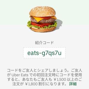 お得すぎる!1800円分が無料で食べれる