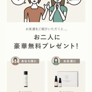 【終了】急ぎ?N organicトライアルキット無料!!