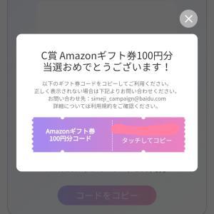 先着!アマギフ100円