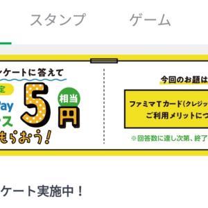 ファミペイアプリのアンケートで5円( ¯ω¯ )
