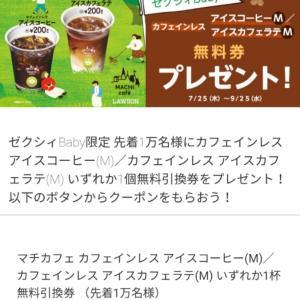 急ぎ~先着!カフェインレスコーヒーかカフェラテもらえるよ!!