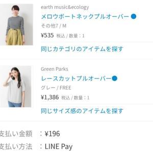 今日1000円クーポン♪ZOZOTOWNで爆買い?( ´艸`)
