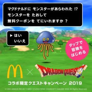 マクドナルドアプリで無料クーポンGET♡
