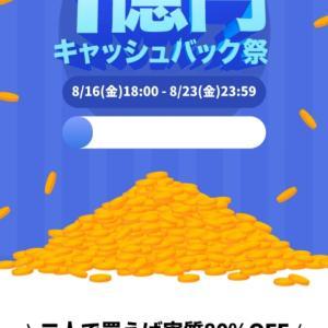 また始まった♡タイムバンク80%還元\( ˆoˆ )/