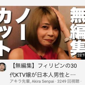 アキラ先輩の動画