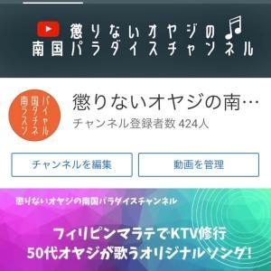 YouTubeご視聴ありがとうございます!