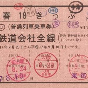 青春18きっぷ(赤券)でJR5社分の入鋏スタンプを集めた話