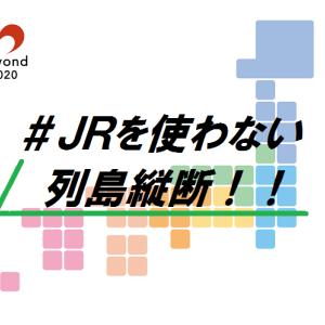 暫定版【J23】第23日目、西広島~岩国『#JRを使わない列島縦断』