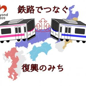 暫定版【F10】第10日目、金沢~姫路間『#鉄路でつなぐ復興のみち』