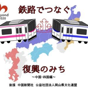 暫定版【最終回】第15日目、広島~三次~福山間『#鉄路でつなぐ復興のみち』