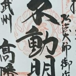 関東三十六不動尊巡り(半分終えて)