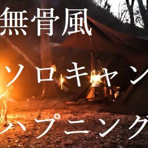 ソロキャンプでハプニング!? 炎のキャンプ