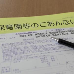 【苦手な書類記入克服方法】0歳児入園のための保育園申し込み完了!