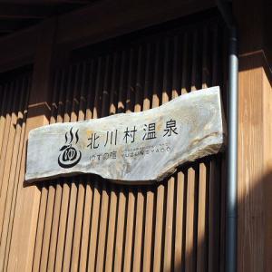 とろっとろの「北川村温泉 ゆずの里」