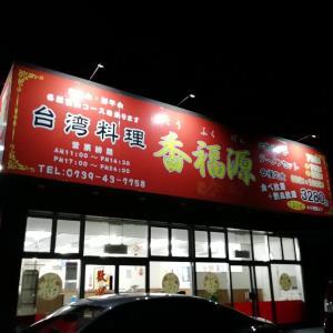 台湾料理 香福源 白浜町