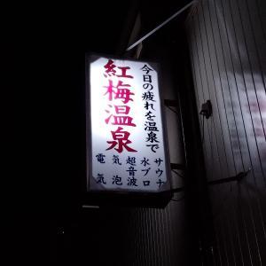 紅梅温泉 天神橋