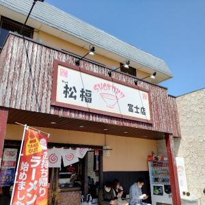 松福 富士店