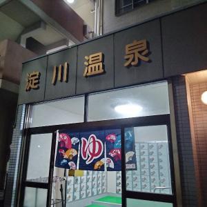 淀川温泉 東三国